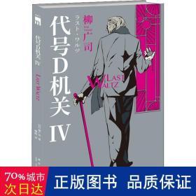代号d 4 外国科幻,侦探小说 ()柳广司 新华正版