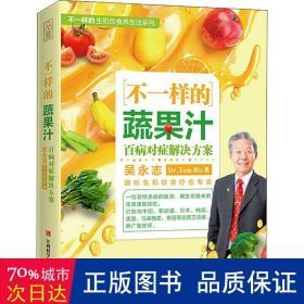 不一样的蔬果汁:百病对症解决方案(生机饮食疗愈名家吴永志作品系列,全球销量超130万册,国内唯一