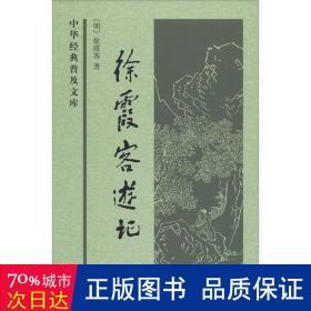 徐霞客游记 中国古典小说、诗词 (明)徐霞客 新华正版