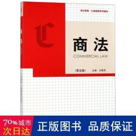 商法(第五版)