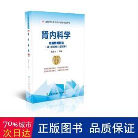 肾内科学(第2版)——高级医师进阶
