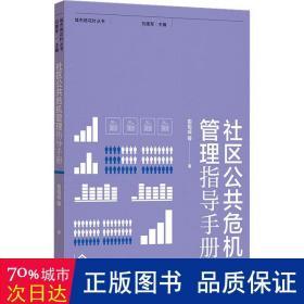 社区公共危机管理指导手册