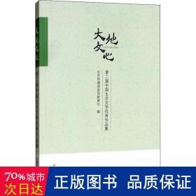 大地文心:第二届中国生态文学优秀作品集