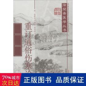 重订通俗伤寒论 中医古籍 (清)俞根初 新华正版