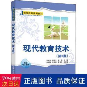 现代教育技术(第2版)(教师教育系列教材)