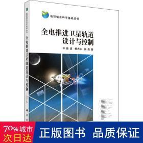 全电推卫星轨道设计与控制 国防科技 徐波,杨大林,张磊 新华正版