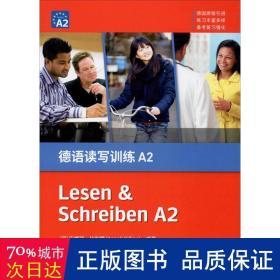 德语读写训练A2