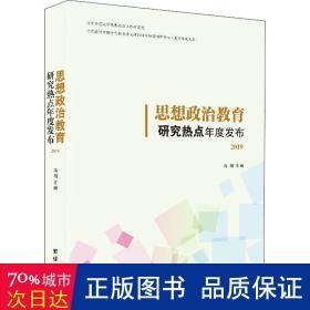 思想政治教育研究热点年度发布2019