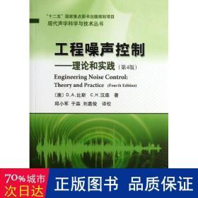 工程噪声控制 环境科学 (澳)比斯,(澳)汉森 新华正版