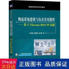 物流系统建模与仿真实用教程基于Flexsim2018中文版