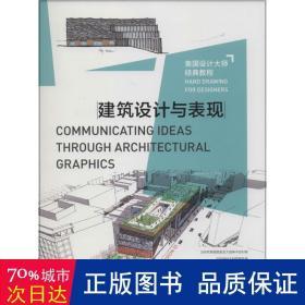 建筑设计与表现