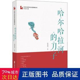 哈尔哈拉河的刀子 中国现当代文学 肖克凡 新华正版