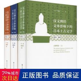 汉文佛经文体影响下的日本上古文学(研究·资料)(全三卷)