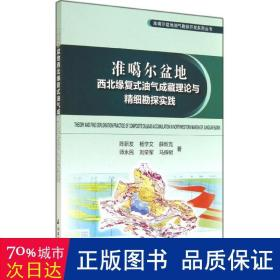 准噶尔盆地油气勘探开发系列丛书:准噶尔盆地西北缘复式油气成藏理论与精细勘探实践