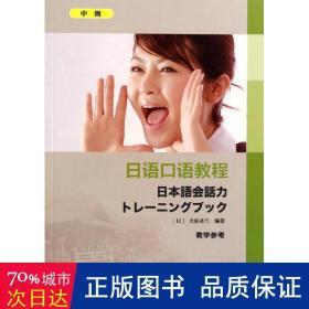 日语口语教程(中级)(教学参考)
