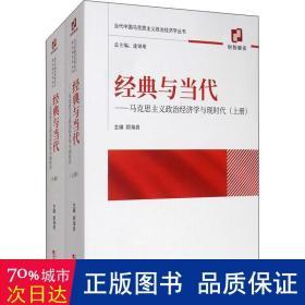 经典与当代:马克思主义政治经济学与现代化(套装上下册)