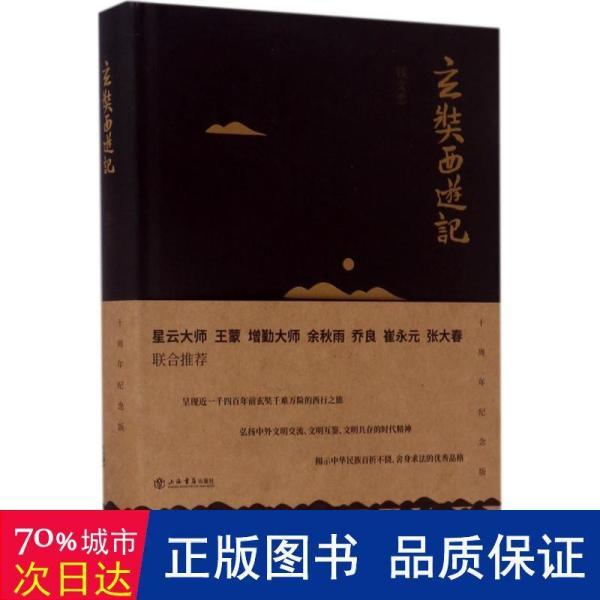 玄奘西游记(新版)
