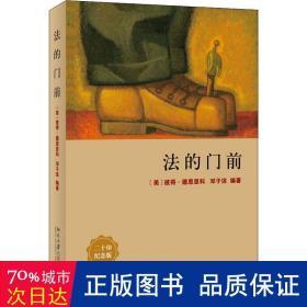 的门前 二十印纪念版 法学理论 (美)彼得·德恩里科(peter derrico),邓子滨 新华正版