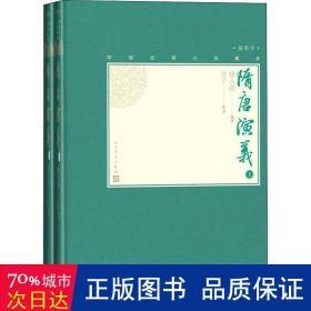 隋唐演义(上下)(中国古典小说藏本精装插图本)