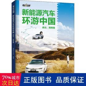 电动公路——新能源汽车环游中国(西北、西南篇)