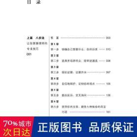 逢战必胜 诉讼律师制胜庭八步 法律实务 (美)丽斯·维尔(lis wiehl) 新华正版