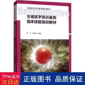 生殖医学培训基地临床技能培训教材