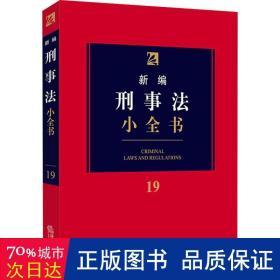 新编刑事法小全书.19