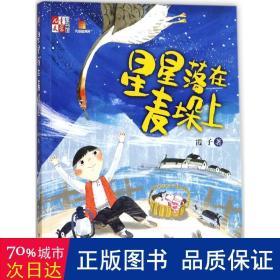 《儿童文学》童书馆:大拇指原创——星星落在麦垛上