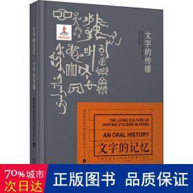 文字的传播/文字的记忆:非遗中的文字书写与传播口述史