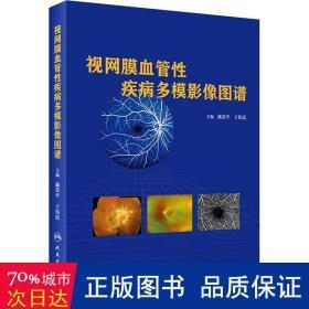 视网膜血管性疾病多模影像图谱