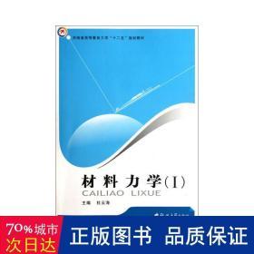 """河南省高等教育力学""""十二五""""规划教材:材料力学1"""
