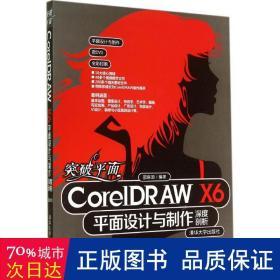 突破平面CorelDRAW X6平面设计与制作深度剖析