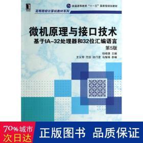 """微机原理与接口技术·基于IA-32处理器和32位汇编语言(第5版)/普通高等教育""""十一五""""国家级规划教材"""