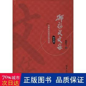 邢福义文集(第4卷中青年时期两本语法书)