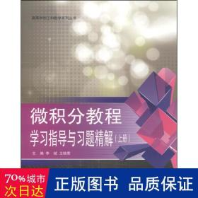 微积分教程学习指导与习题精解(上册)