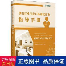 供电营业厅窗口标准化作业指导手册