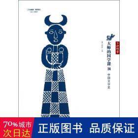 大师的国学课24.了如指掌·国学馆:中国文学史