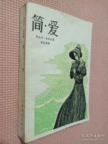 简 爱 上海译文出版社
