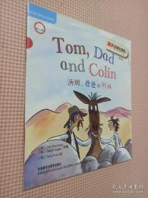 汤姆 爸爸和科林
