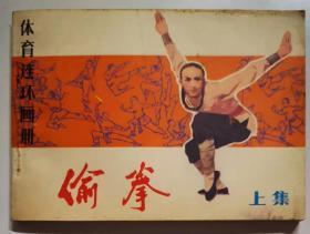 偷拳(上集)姜吉维等绘画 2手旧书现货实图,连环画