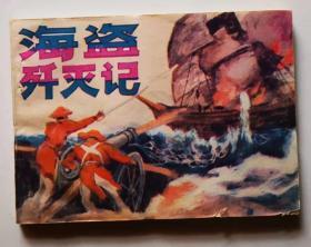 海盗歼灭记  ,2手旧书老书现货,实图,,连环画