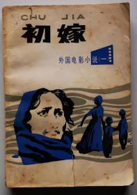 初嫁--外国电影小说(一)