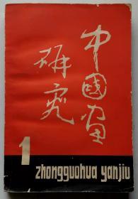 中国画研究(1) ,2手旧书,老书,现货实图,编号501