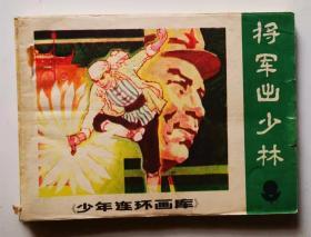 《将军出少林》,2手旧书老书现货,实图,,连环画