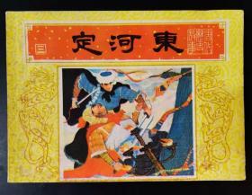 定河东(唐代历史故事之三) 2手旧老书现货实图,连环画