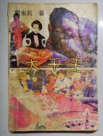 大千王 ,实图1234,现货