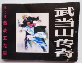 武当山传奇第七集激战五龙崖  2手旧老书现货实图,连环画