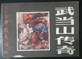 草店大血战-武当山传奇六 ,连环画
