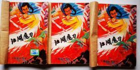 江湖魔刀(全三册)