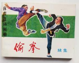 偷拳(续集)2手旧书现货实图,连环画